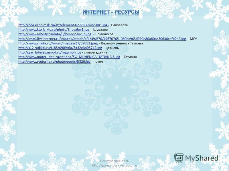 http://pda.echo.msk.ru/att/element-627730-misc-001.jpg-http://pda.echo.msk.ru/att/element-627730-misc-001.jpg- Елизавета http://www.kto-is-kto.ru/photo/Shuvalov1.jpghttp://www.kto-is-kto.ru/photo/Shuvalov1. jpg - Шувалов http://www.arhcity.ru/data/0/
