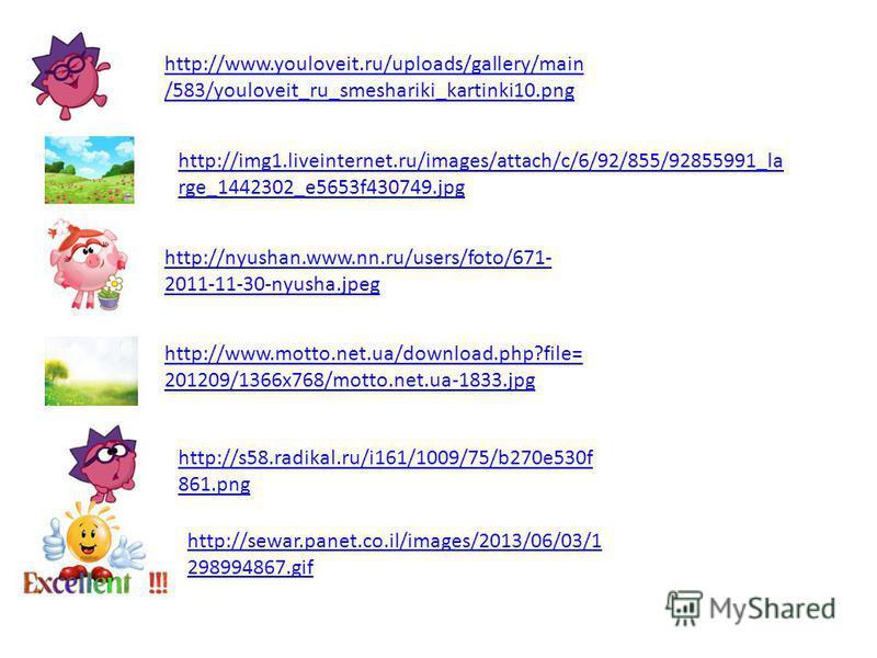 http://www.azbuka- pechati.ru/sitemedia/cache/2b/15/2b152683aa100612afe59dee500db642.jpg http://www.diets.ru/data/cache/2012jan/03/18/532191_67935.jpg http://images.yandex.ru/yandsearch?text=purple&pos=2&type=clipart&uinfo=sw- 1654-sh-933-fw-1429-fh-