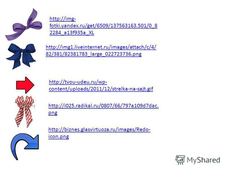 http://www.youloveit.ru/uploads/gallery/main /583/youloveit_ru_smeshariki_kartinki10.png http://img1.liveinternet.ru/images/attach/c/6/92/855/92855991_la rge_1442302_e5653f430749.jpg http://nyushan.www.nn.ru/users/foto/671- 2011-11-30-nyusha.jpeg htt