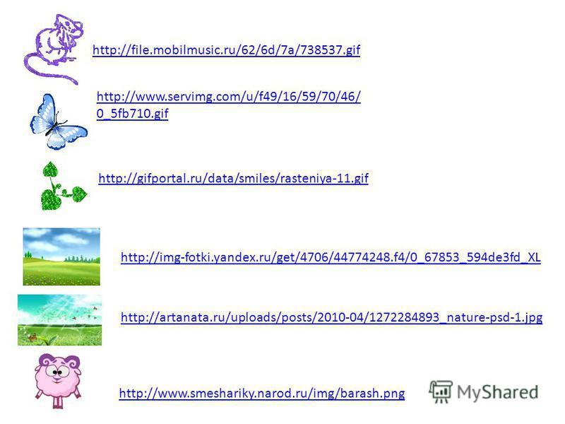 http://img- fotki.yandex.ru/get/6509/137563163.501/0_8 2284_a13f935a_XL http://img1.liveinternet.ru/images/attach/c/4/ 82/381/82381783_large_022723736.png http://tvou-udeu.ru/wp- content/uploads/2011/12/strelka-na-sajt.gif http://i025.radikal.ru/0807