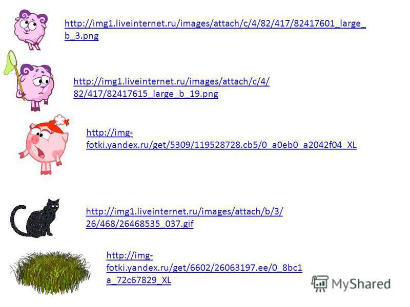 http://file.mobilmusic.ru/62/6d/7a/738537.gif http://www.servimg.com/u/f49/16/59/70/46/ 0_5fb710.gif http://gifportal.ru/data/smiles/rasteniya-11.gif http://img-fotki.yandex.ru/get/4706/44774248.f4/0_67853_594de3fd_XL http://artanata.ru/uploads/posts