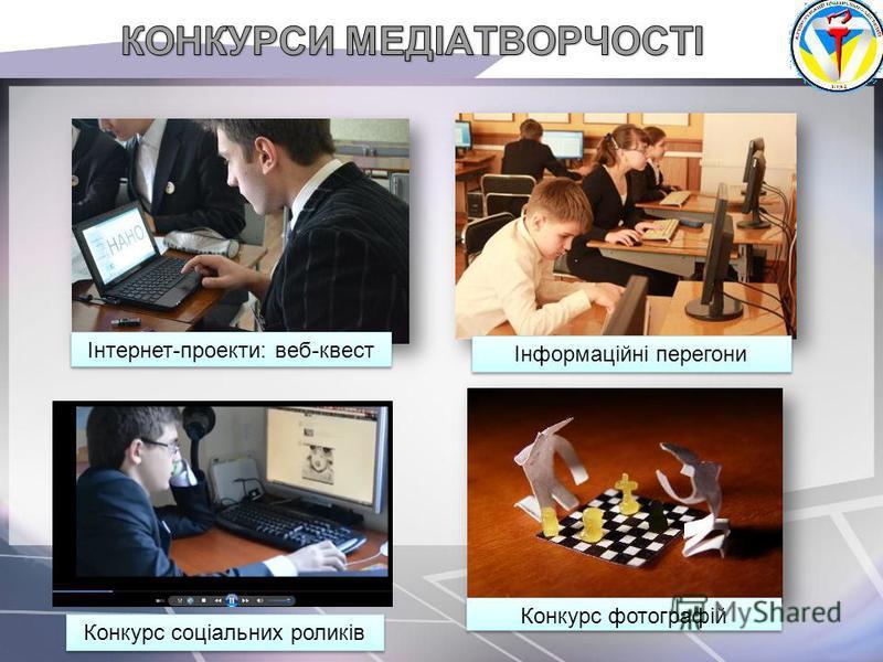 Інтернет-проекти: веб-квест Інформаційні перегони Конкурс фотографій Конкурс соціальних роликів