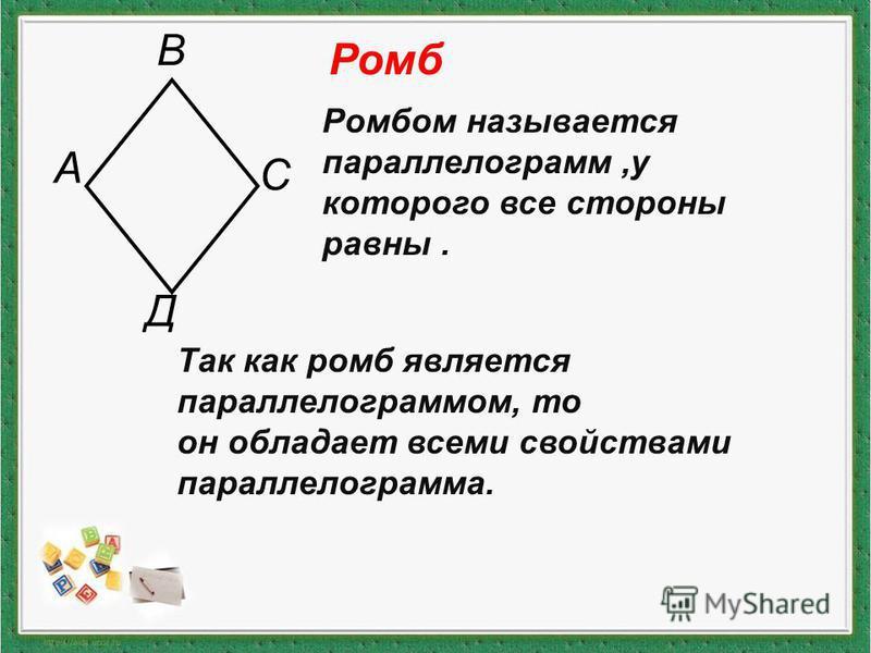 Ромб Ромбом называется параллелограмм,у которого все стороны равны. Так как ромб является параллелограммом, то он обладает всеми свойствами параллелограмма. В А Д С
