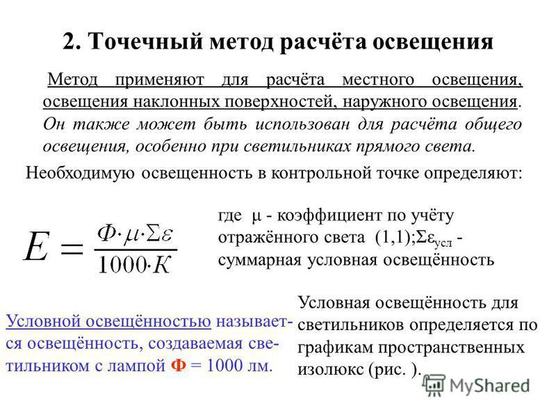Схема для расчёта местного освещения точечным методом А - расчётная точка; d - размер по горизонтали, м; h - размер по вертикали, м. d h А
