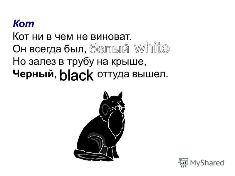 Кот Кот ни в чем не виноват. Он всегда был, Но залез в трубу на крыше, Черный, оттуда вышел.