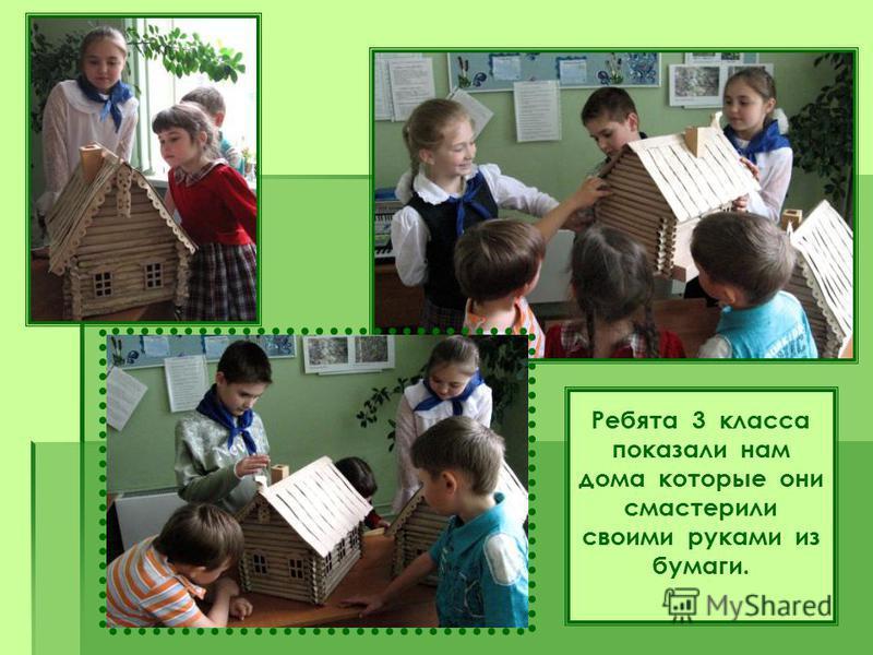 Ребята 3 класса показали нам дома которые они смастерили своими руками из бумаги.