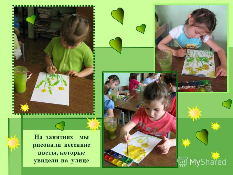 На занятиях мы рисовали весенние цветы, которые увидели на улице