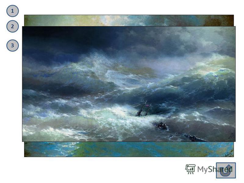 В Иван Константинович Айвазовский (родился 17 июля 1817 года - умер 19 апреля 1900 года) - один из самых известных художников-маринистов. Море у Айвазовского является как бы основой природы, художнику удается отобразить всю жизненную красоту могучей