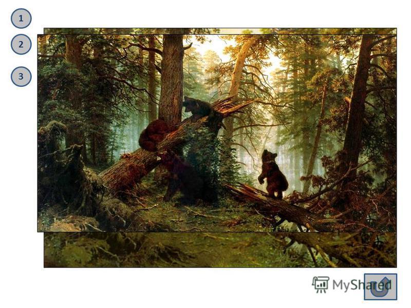 В лес Ивана Шишкина хочется войти, вдохнуть этот воздух и, может быть, встретить… Да хотя бы семью медведей. Шишкин часто бывал в лесу, вглядывался в деревья, разговаривал с ними. 1 2 3