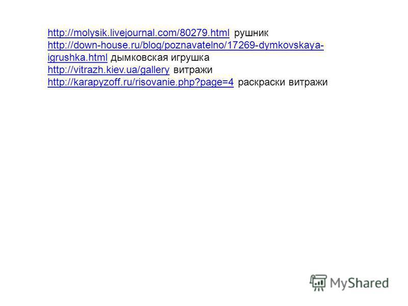 http://molysik.livejournal.com/80279.htmlhttp://molysik.livejournal.com/80279. html рушник http://down-house.ru/blog/poznavatelno/17269-dymkovskaya- igrushka.htmlhttp://down-house.ru/blog/poznavatelno/17269-dymkovskaya- igrushka.html дымковская игруш