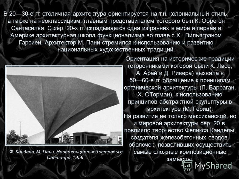 В 2030-е гг. столичная архитектура ориентируется на т.н. колониальный стиль, а также на неоклассицизм, главным представителем которого был К. Обрегон Сантасилья. С сер. 20-х гг. складывается одна из ранних в мире и первая в Америке архитектурная школ