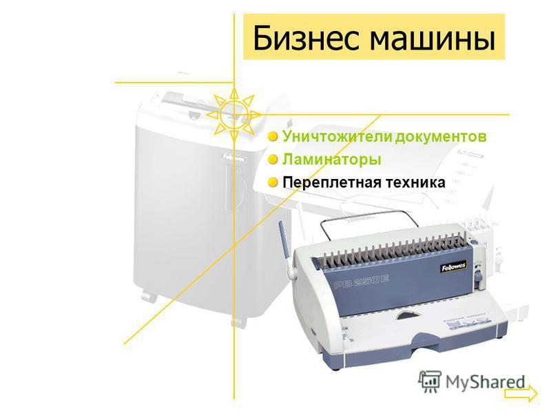 Бизнес машины Уничтожители документов Ламинаторы Переплетная техника