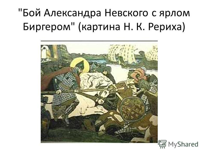 Бой Александра Невского с ярлом Биргером (картина Н. К. Рериха)