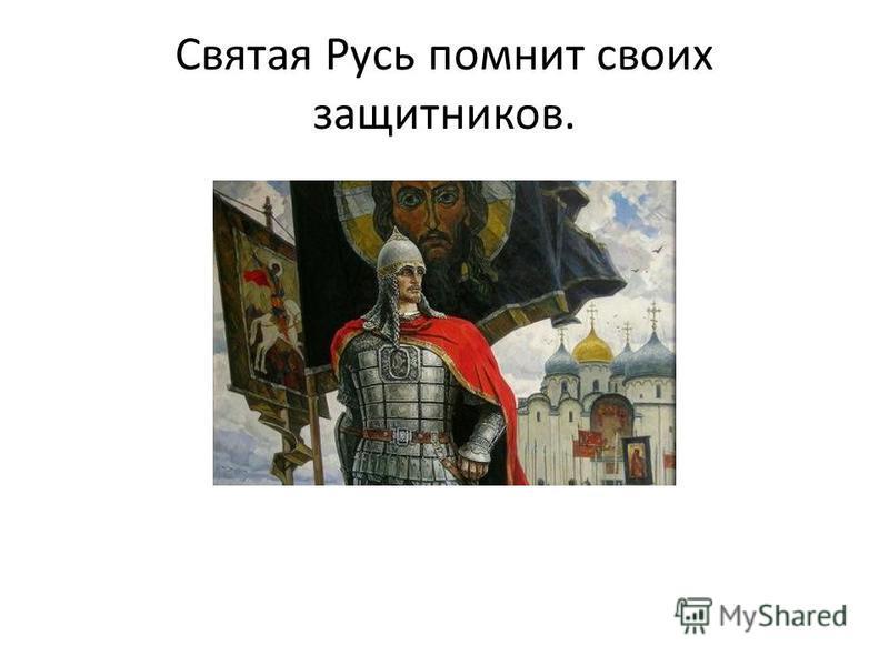 Святая Русь помнит своих защитников.