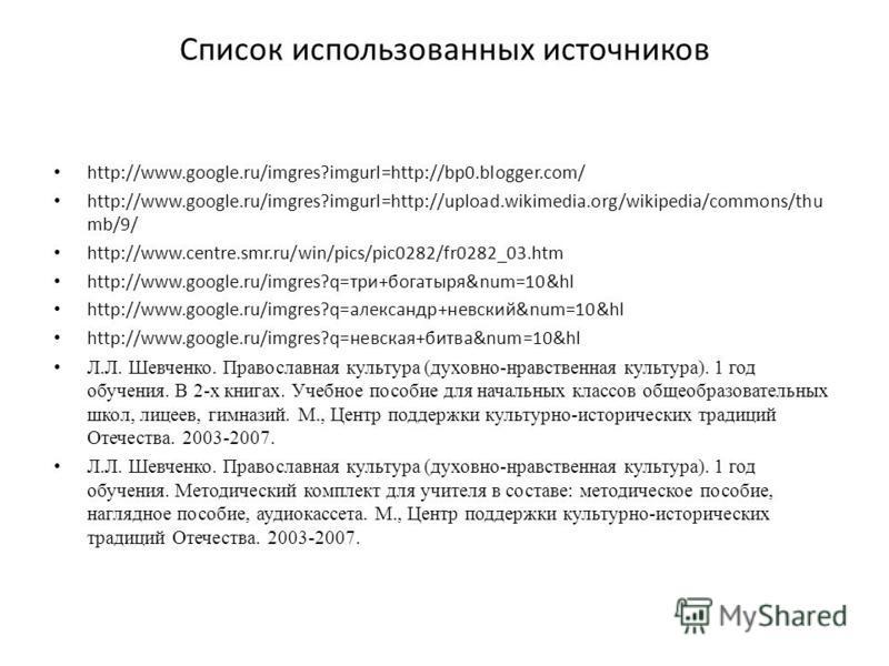Список использованных источников http://www.google.ru/imgres?imgurl=http://bp0.blogger.com/ http://www.google.ru/imgres?imgurl=http://upload.wikimedia.org/wikipedia/commons/thu mb/9/ http://www.centre.smr.ru/win/pics/pic0282/fr0282_03. htm http://www