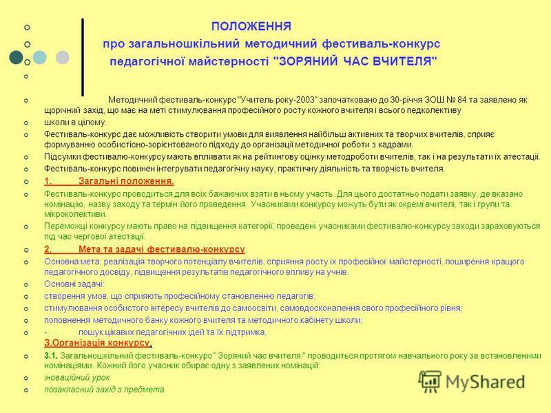 ПОЛОЖЕННЯ про загальношкільний методичний фестиваль-конкурс педагогічної майстерності