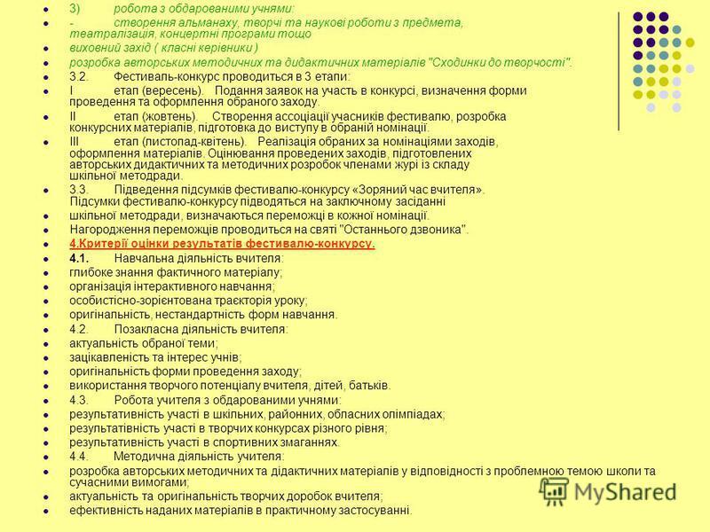 3)робота з обдарованими учнями: -створення альманаху, творчі та наукові роботи з предмета, театралізація, концертні програми тощо виховний захід ( класні керівники ) розробка авторських методичних та дидактичних матеріалів