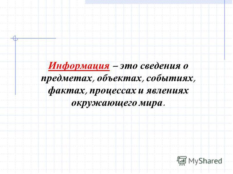 Информация – это сведения о предметах, объектах, событиях, фактах, процессах и явлениях окружающего мира.
