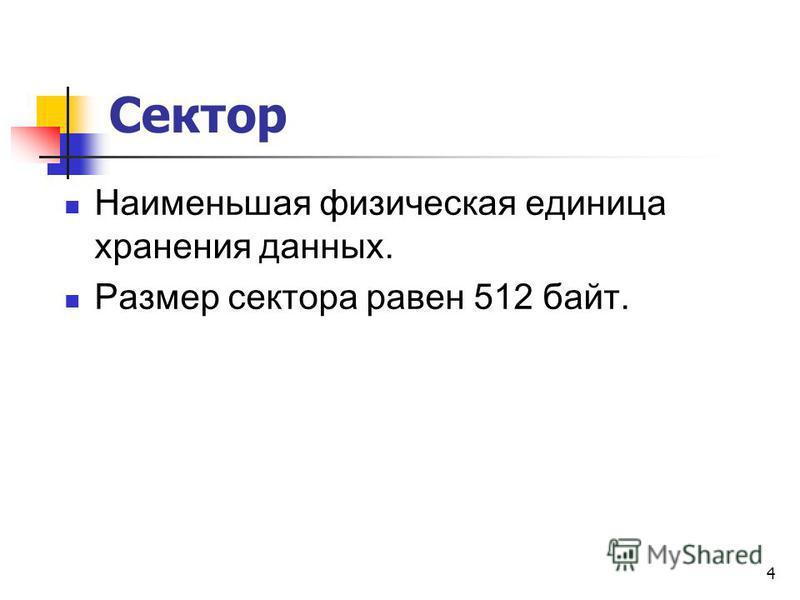 Сектор Наименьшая физическая единица хранения данных. Размер сектора равен 512 байт. 4