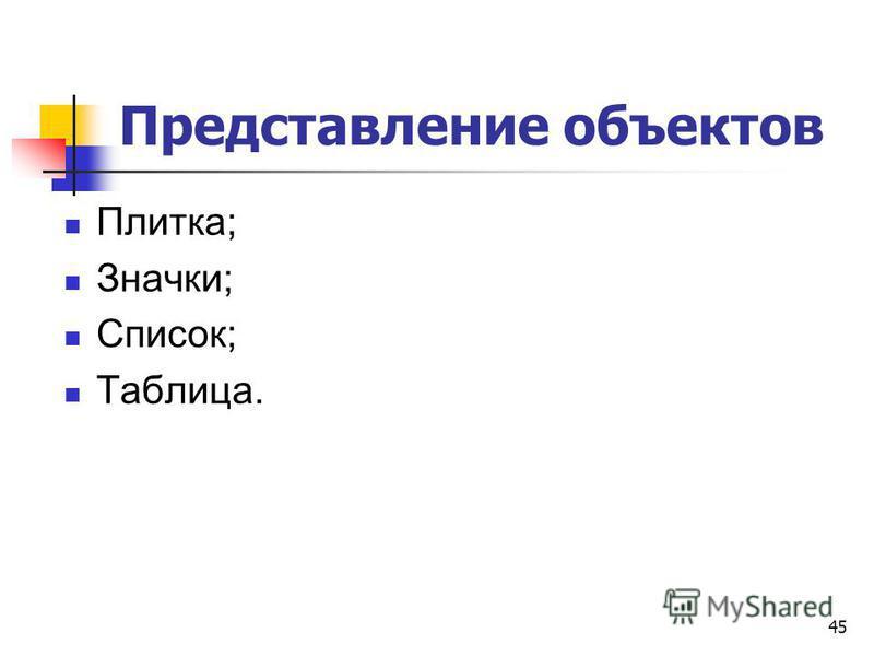 Представление объектов Плитка; Значки; Список; Таблица. 45