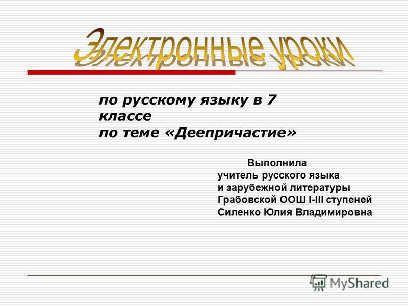 Диктант по русскому языку 7 класс по теме деепричастие