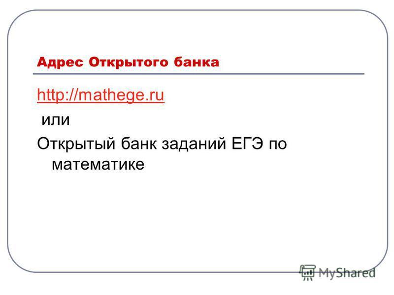 Адрес Открытого банка http://mathege.ru или Открытый банк заданий ЕГЭ по математике