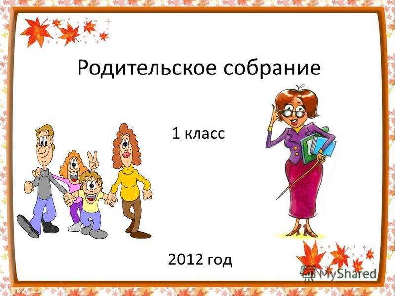 Родительское собрание 1 класс 2012 год