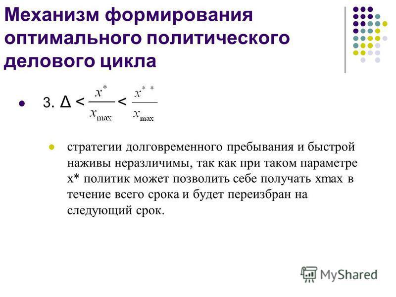 Механизм формирования оптимального политического делового цикла 3. Δ < < стратегии долговременного пребывания и быстрой наживы неразличимы, так как при таком параметре x* политик может позволить себе получать xmax в течение всего срока и будет переиз
