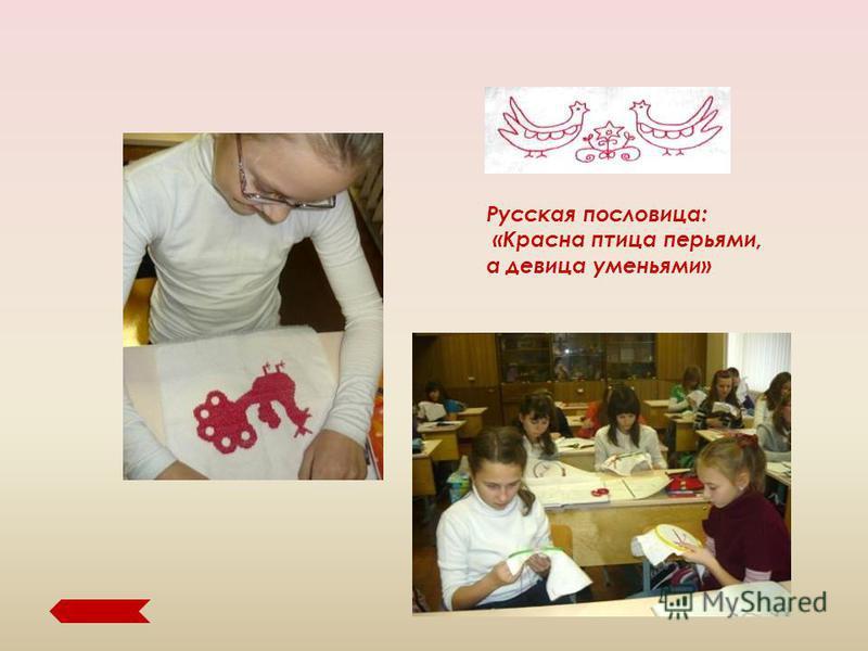 Русская пословица: «Красна птица перьями, а девица уменьями» 1