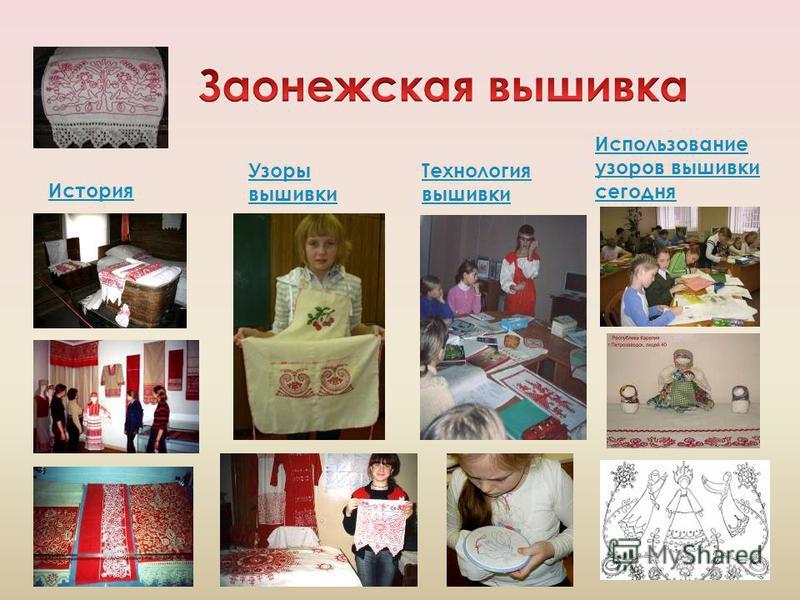 История Узоры вышивки Технология вышивки Использование узоров вышивки сегодня