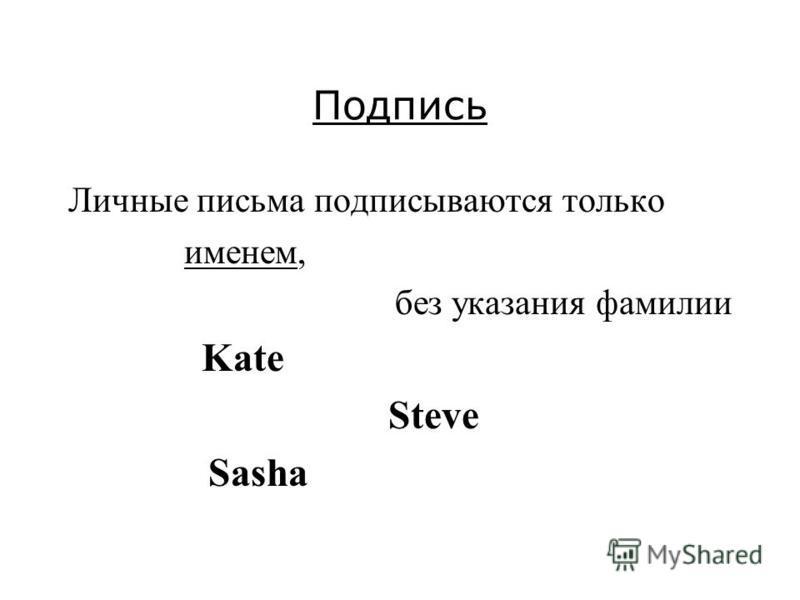 Подпись Личные письма подписываются только именем, без указания фамилии Kate Steve Sasha