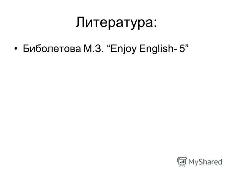 Литература: Биболетова М.З. Enjoy English- 5