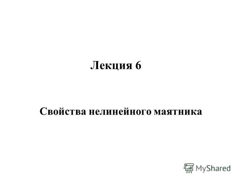 Лекция 6 Свойства нелинейного маятника
