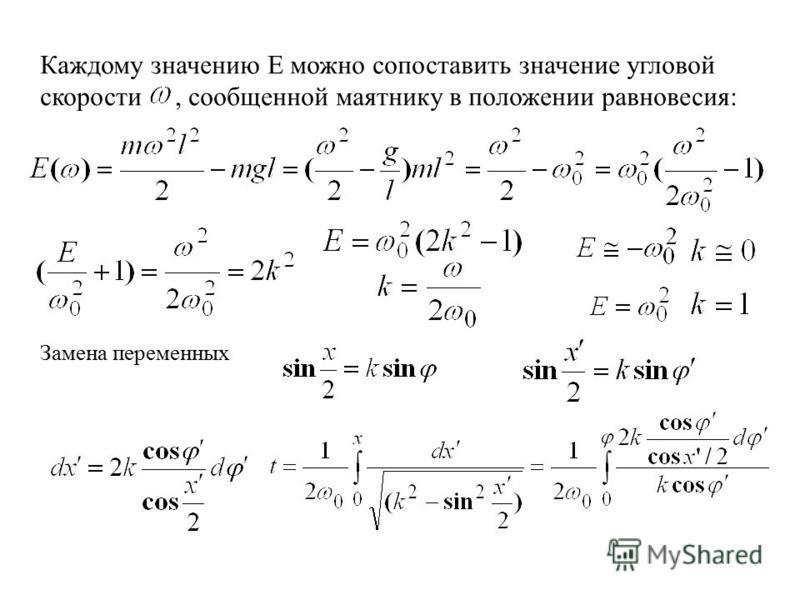 Каждому значению Е можно сопоставить значение угловой скорости, сообщенной маятнику в положении равновесия: Замена переменных