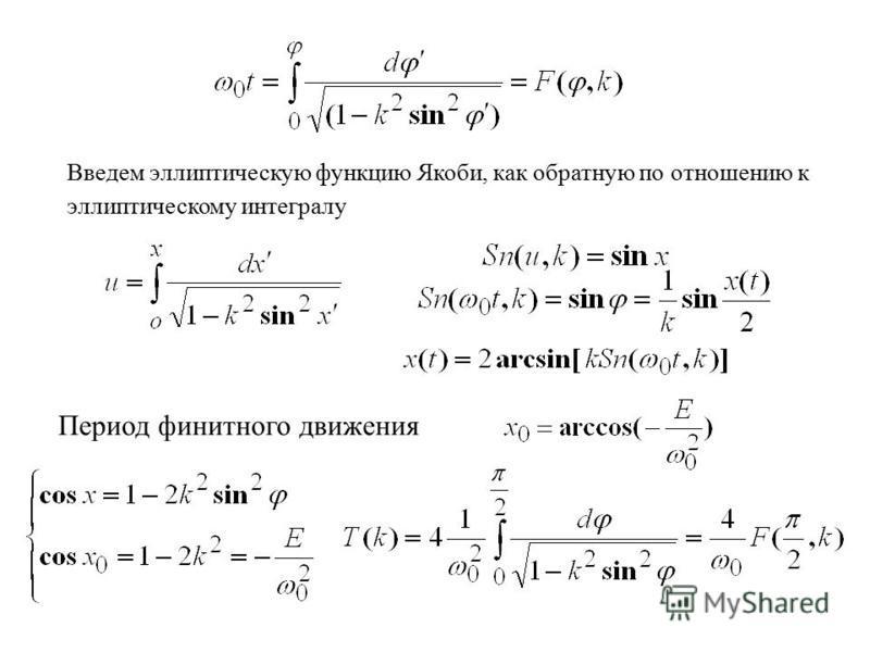 Введем эллиптическую функцию Якоби, как обратную по отношению к эллиптическому интегралу Период финитного движения