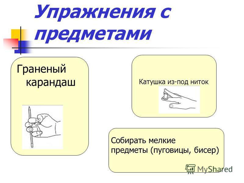Упражнения с предметами Граненый карандаш Катушка из-под ниток Собирать мелкие предметы (пуговицы, бисер)