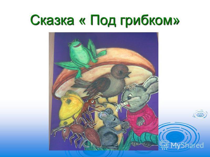 Сказка « Под грибком»