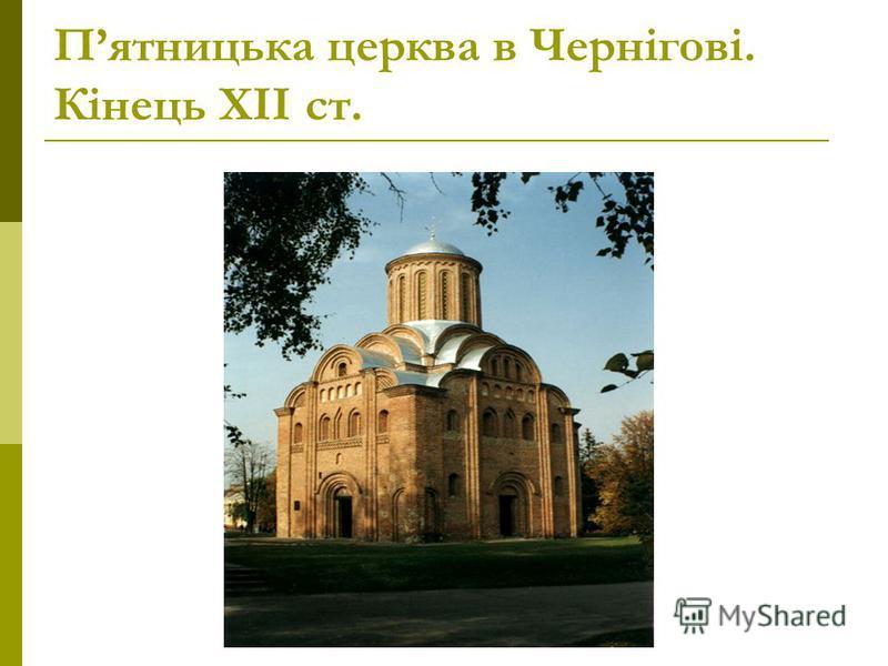 Пятницька церква в Чернігові. Кінець ХІІ ст.