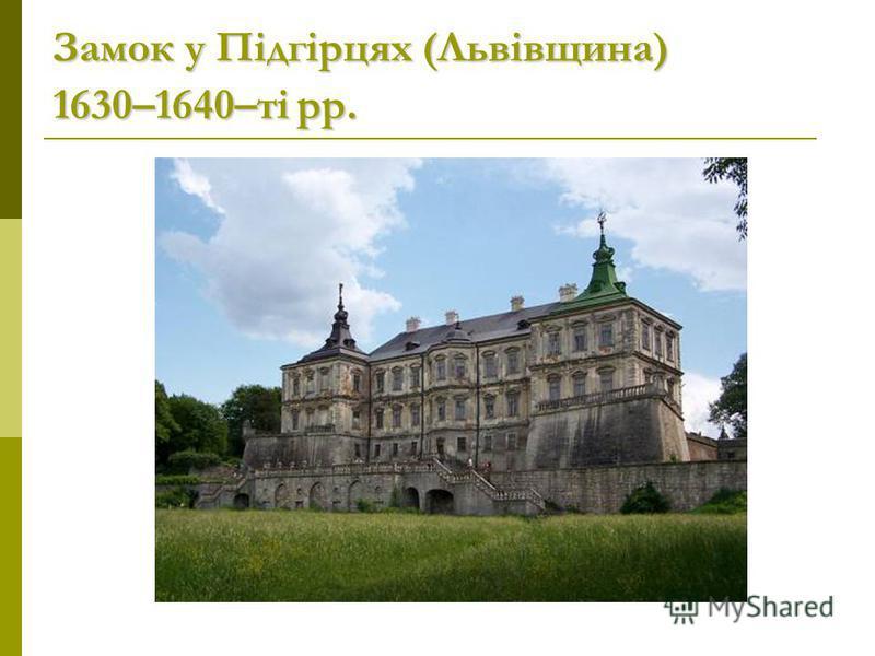 Замок у Підгірцях (Львівщина) 1630–1640–ті рр.