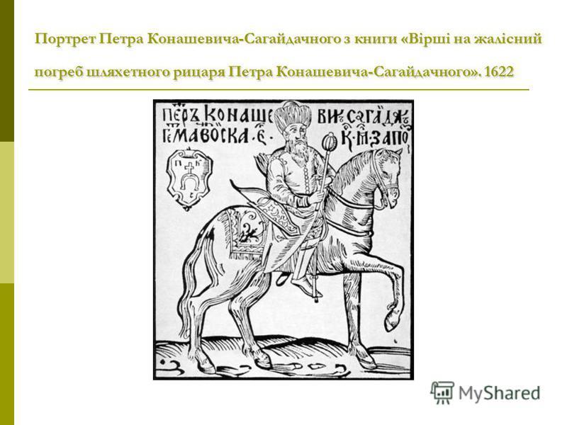Портрет Петра Конашевича-Сагайдачного з книги «Вірші на жалісний погреб шляхетного рицаря Петра Конашевича-Сагайдачного». 1622