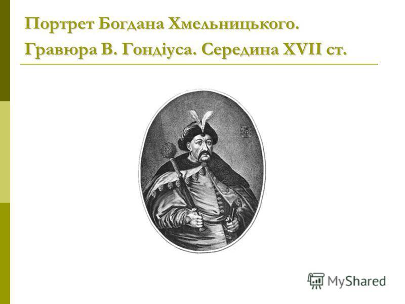 Портрет Богдана Хмельницького. Гравюра В. Гондіуса. Середина ХVІІ ст.