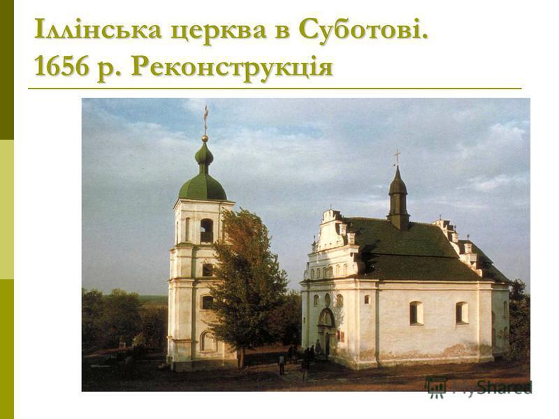 Іллінська церква в Суботові. 1656 р.Реконструкція Іллінська церква в Суботові. 1656 р. Реконструкція