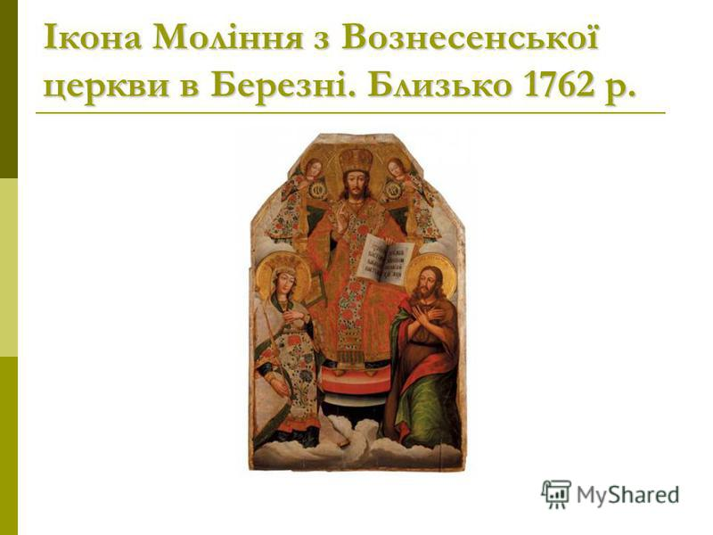 Ікона Моління з Вознесенської церкви в Березні. Близько 1762 р.