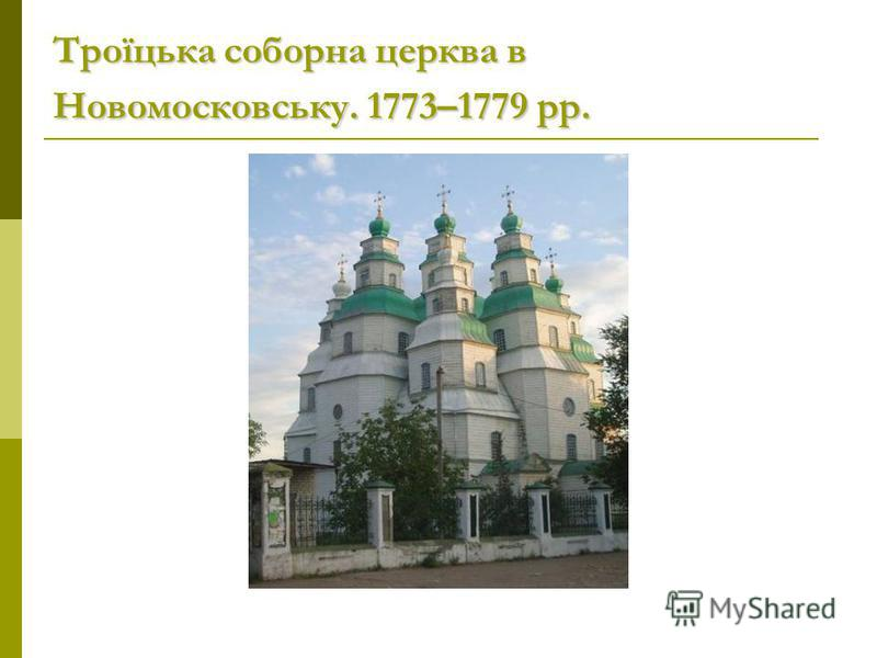 Троїцька соборна церква в Новомосковську. 1773–1779 рр.