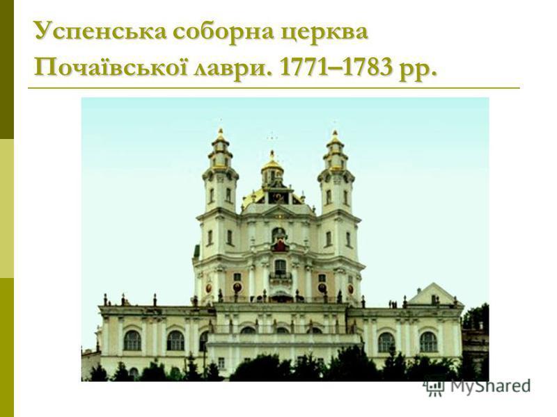 Успенська соборна церква Почаївської лаври. 1771–1783 рр.