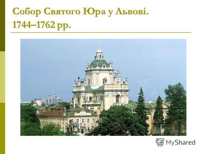 Собор Святого Юра у Львові. 1744–1762 рр.