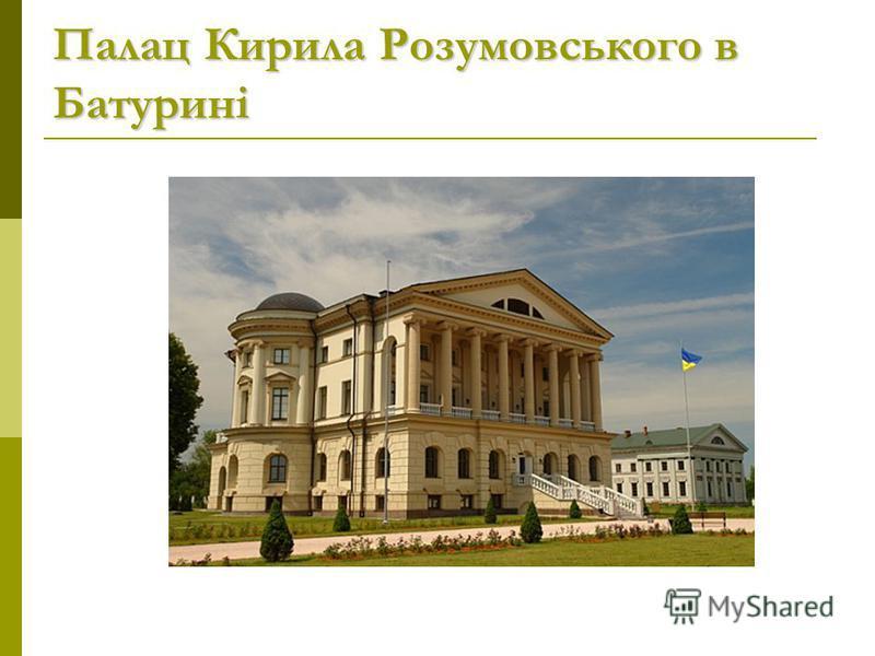Палац Кирила Розумовського в Батурині