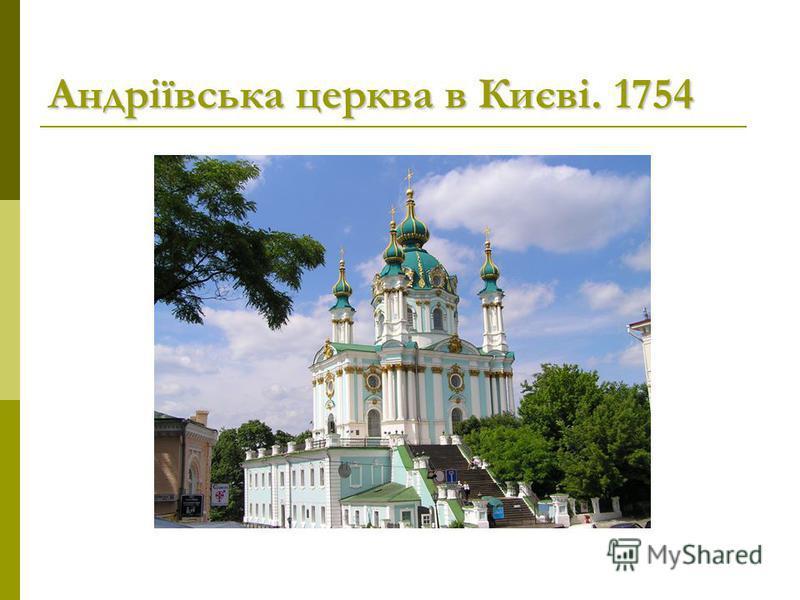 Андріївська церква в Києві. 1754