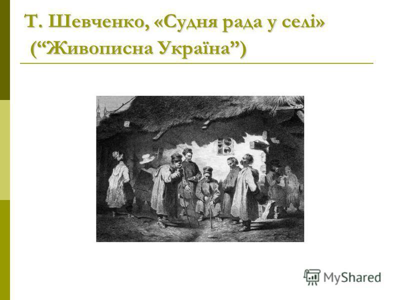 Т. Шевченко, «Судня рада у селі» (Живописна Україна)