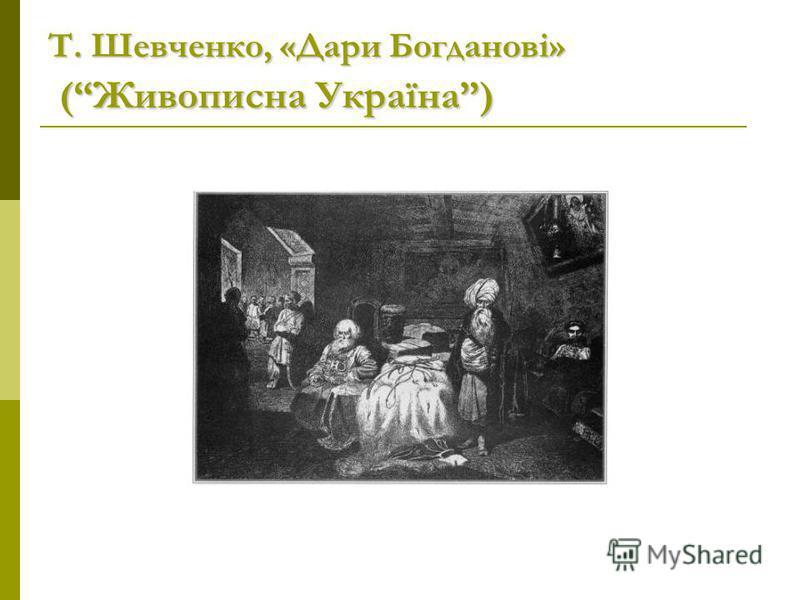 Т. Шевченко, «Дари Богданові» (Живописна Україна)